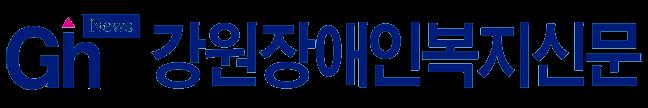 강원장애인복지신문